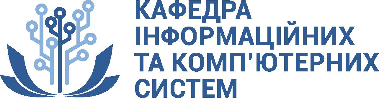 """Кафедра ІКС НУ """"Чернігівська політехніка"""""""